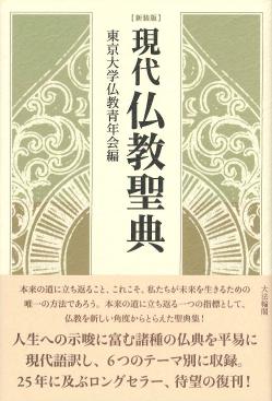 東京大学仏教青年会